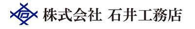 株式会社 石井工務店